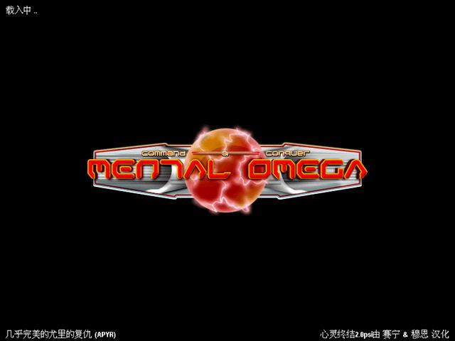 红色警戒2心灵终结中文硬盘版截图0