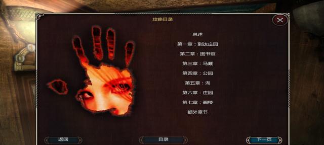 惊颤2:鬼屋中文硬盘版截图0