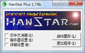 星际争霸1.12版汉化补丁
