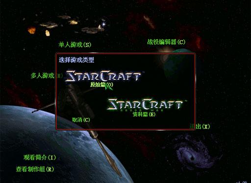 星际争霸1.08中文补丁