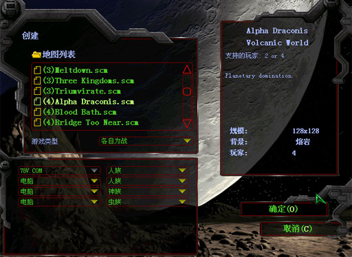 星际争霸1.08中文补丁截图3