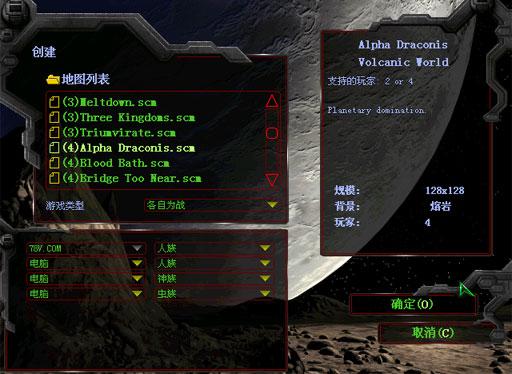 星际争霸1.08完美硬盘版截图1
