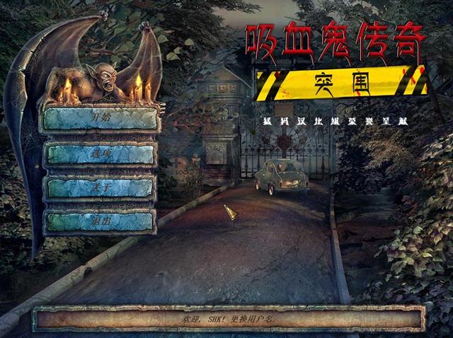吸血鬼传说3:突围中文汉化硬盘版截图0