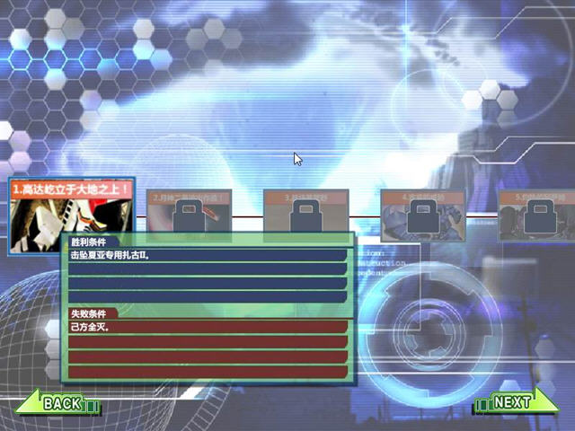 SD高达战场之翼硬盘版截图3