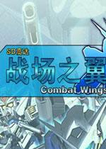 SD高达战场之翼