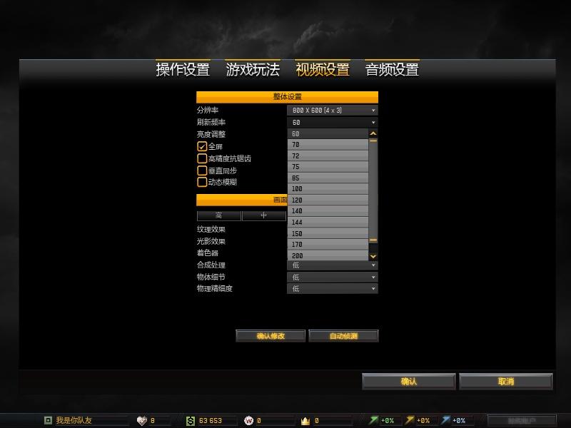 战争前线进入游戏出现黑屏问题解决办法