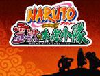 火影忍者RPG3:灵兽对木叶小队