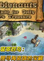 翡翠群岛:搜寻海盗旗的宝藏