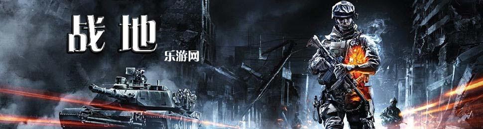 战地_战地3中文版下载_战地游戏下载 乐游网