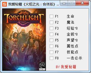 火炬之光合体版4.0修改器+8
