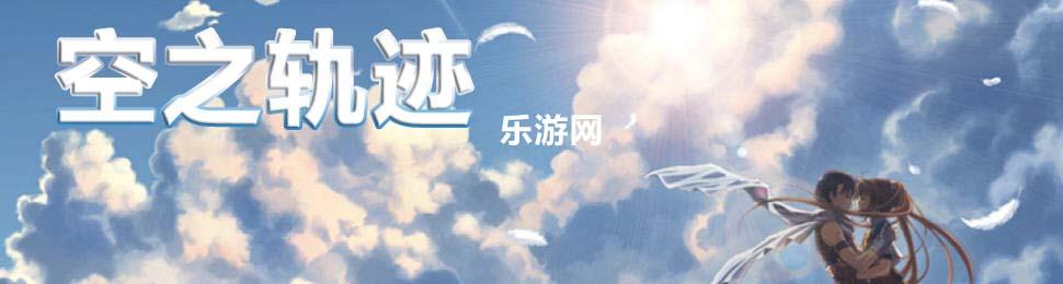 英雄传说合集_英雄传说6空之轨迹_乐游网