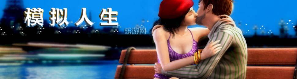 模拟人生_模拟人生3中文版_模拟人生2 乐游网