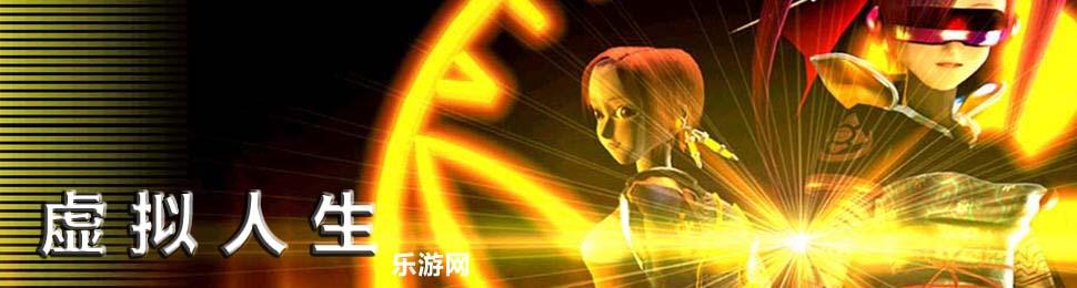 虚拟人生_虚拟人生3中文版_虚拟人生2 乐游网