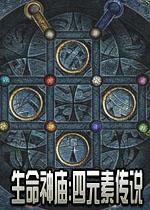生命神庙:四元素传说