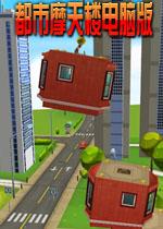 都市摩天楼电脑版