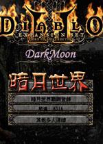 暗黑破坏神2经典mod暗月世界3.3