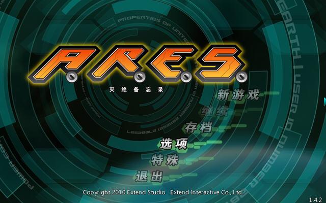 A.R.E.S:灭绝备忘录中文破解版截图2