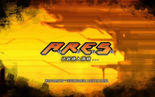 A.R.E.S:灭绝备忘录中文破解版截图1