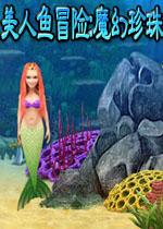 美人鱼冒险:魔幻珍珠