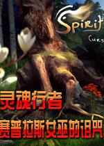 灵魂行者:赛普拉斯女巫的诅咒