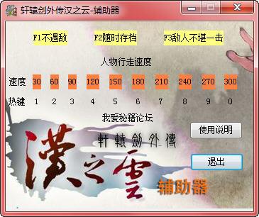 轩辕剑外传汉之云修改器+4