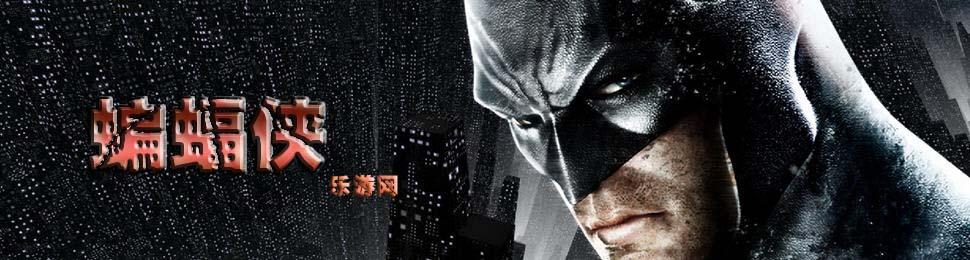 蝙蝠侠_蝙蝠侠:阿甘疯人院_蝙蝠侠游戏下载 乐游网