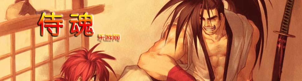 侍魂_侍魂2_侍魂4_侍魂5_侍魂游戏合集 乐游网