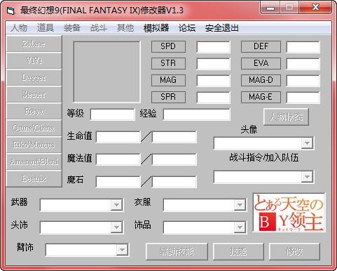 最终幻想9修改器
