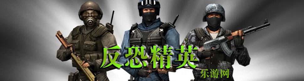cs反恐精英_cs1.6中文版下载下载 乐游网