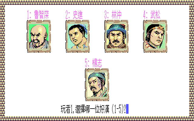 水浒传1天命108誓截图0