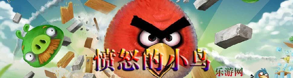 愤怒的小鸟_中文版_愤怒的小鸟游戏合集 乐游网
