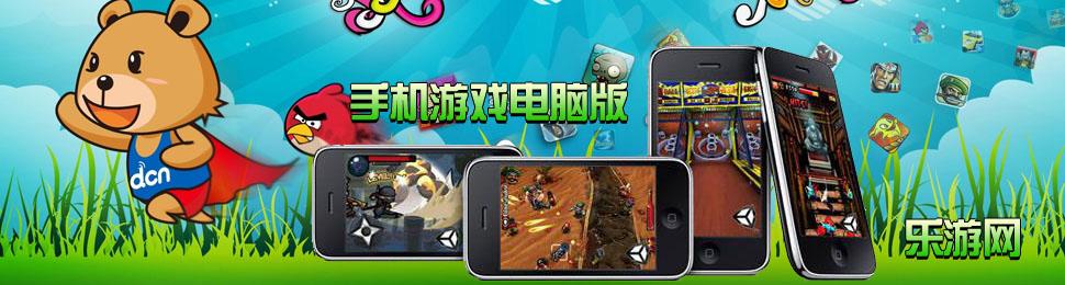 手机游戏电脑版