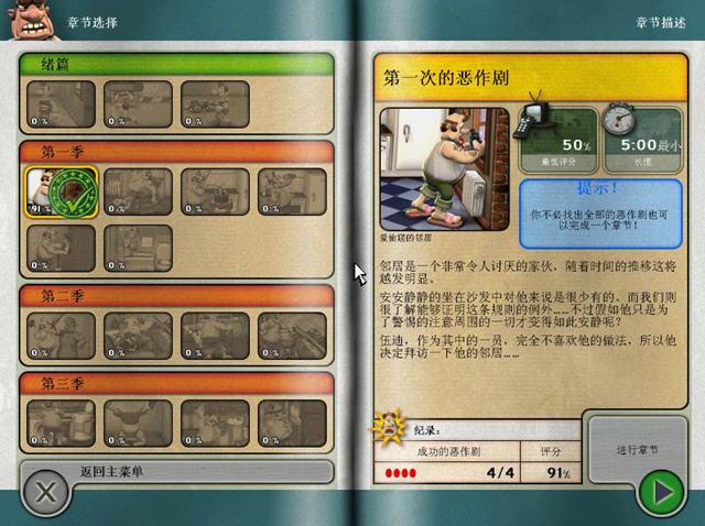 整蛊邻居(整蛊专家)中文完美版截图2