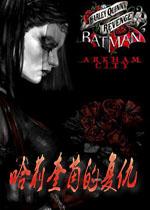 蝙蝠侠阿卡姆之城dlc哈莉奎茵的复仇