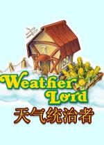 天气统治者