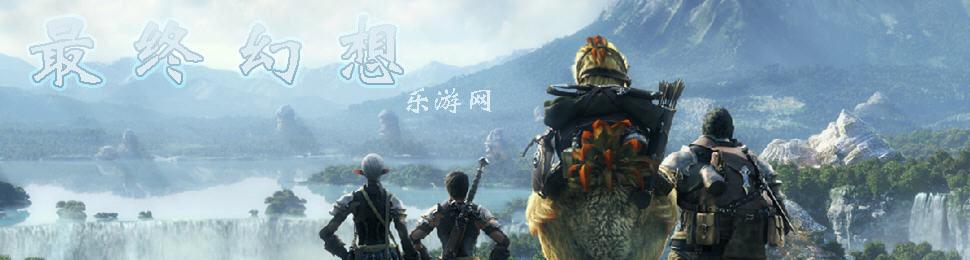 最终幻想_最终幻想游戏下载_最终幻想pc版 乐游网