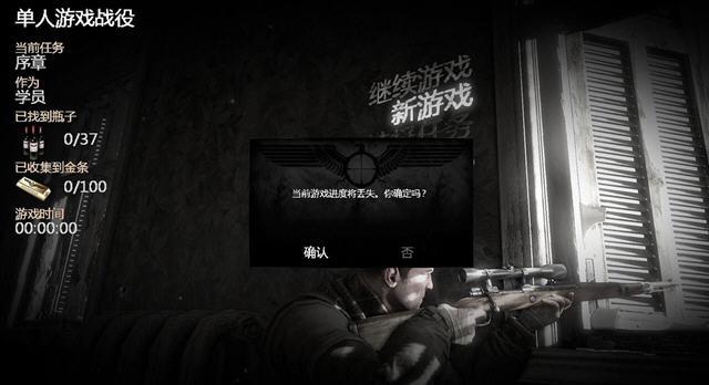 狙击精英v2中文正式版截图2