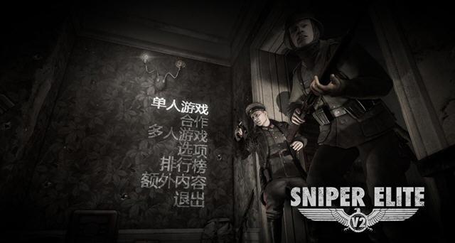 狙击精英v2汉化补丁v1.0