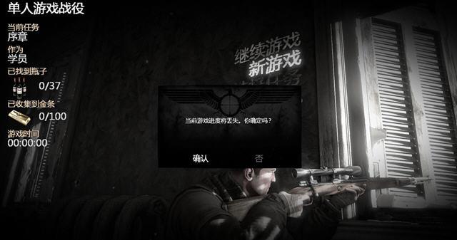 狙击精英v2汉化补丁v1.0(3DM蒹葭汉化组汉化)截图1