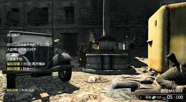 狙击精英v2汉化补丁v1.0(3DM蒹葭汉化组汉化)截图3
