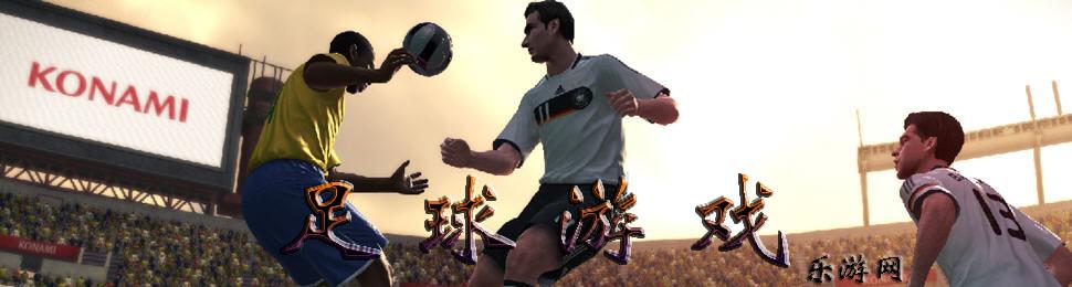 足球游戏_足球游戏下载_足球游戏哪个好玩 乐游网