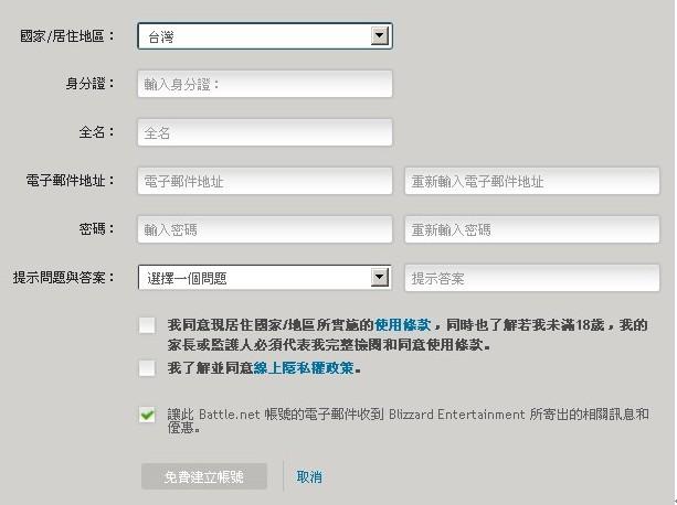 暗黑3战网通行证注册及充值教程