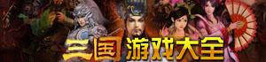 三国游戏单机版下载