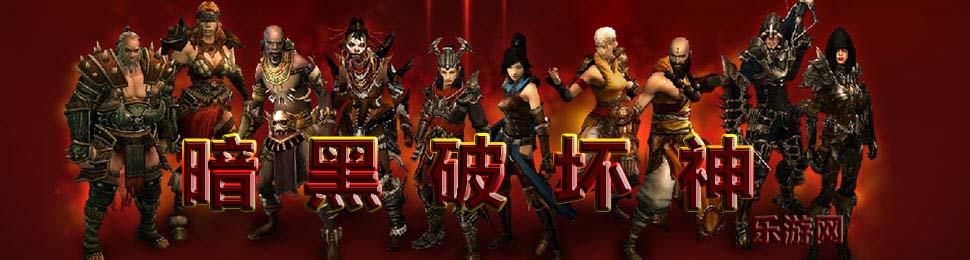 暗黑破坏神下载_暗黑破坏神3中文版 乐游网