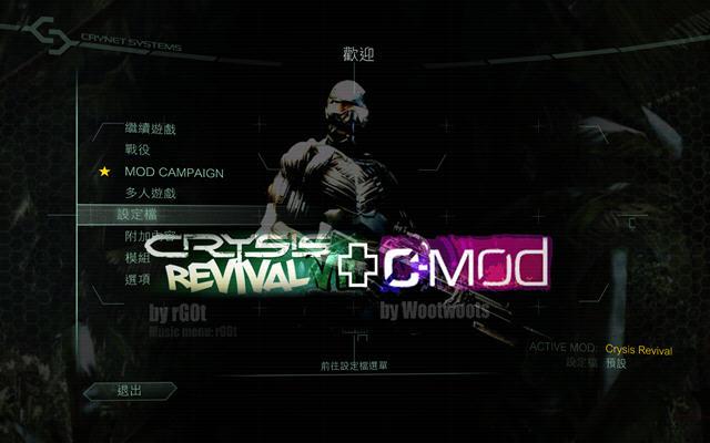 孤岛危机2:复兴中文最终版截图6