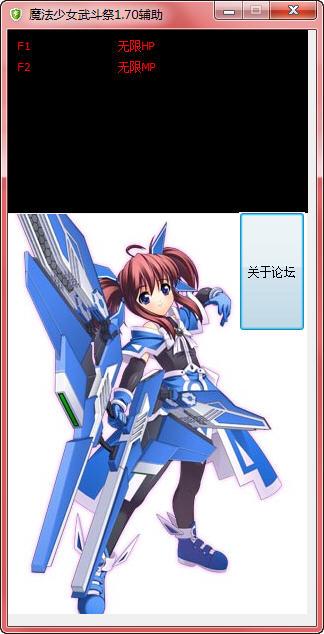 魔法少女武斗祭修改器1.70