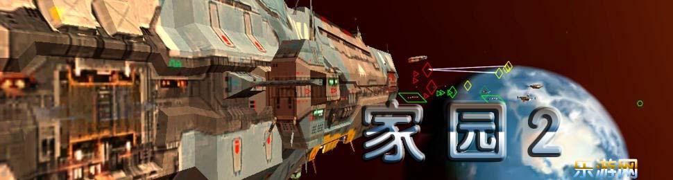家园2_家园2高达MOD_家园2中文版下载 乐游网