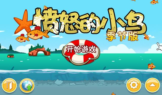 愤怒的小鸟:猪之夏日海洋中文版截图0
