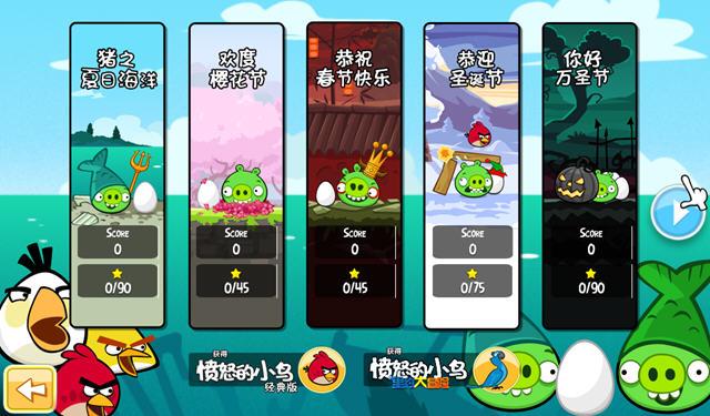 愤怒的小鸟:猪之夏日海洋中文版截图3