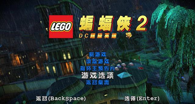 乐高蝙蝠侠2DC超级英雄汉化补丁截图0
